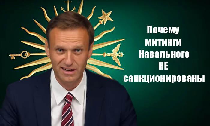 Почему митинги Навального несанкционированные