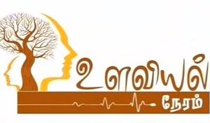 Ulaviyal Neram – Doctor Abilasha   Kalaignar Seidhigal 06-02-2016