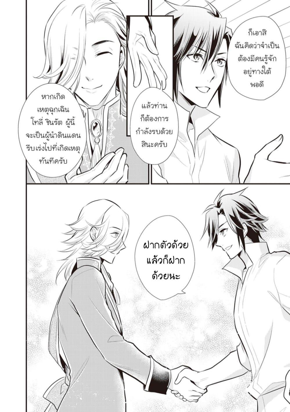 อ่านการ์ตูน Daites Ryou Koubouki ตอนที่ 23 หน้าที่ 30
