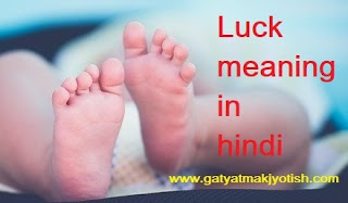luck meaning in hindi