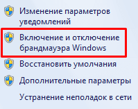 можно ли отключить брандмауэр windows 7?