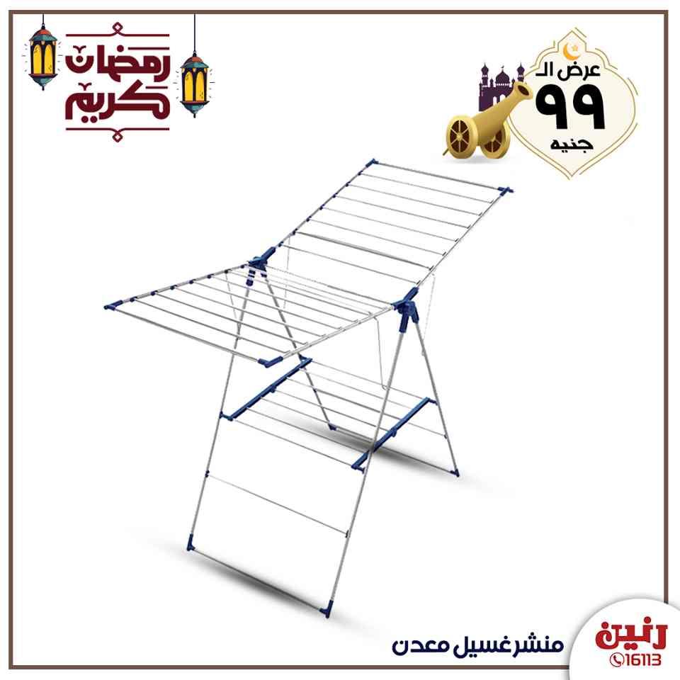 عروض رنين اليوم الثلاثاء 12 مايو 2020 مهرجان ال 99 جنيه