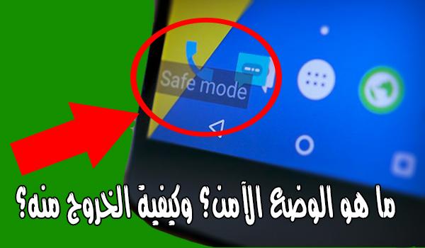 51018e9dc ما هو الوضع الامن safe mode؟ وما هي فوائده؟ وكيفية الخروج منه؟