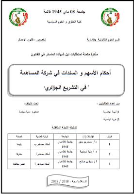 مذكرة ماستر: أحكام الأسهم والسندات في شركة المساهمة في التشريع الجزائري PDF
