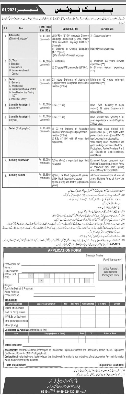 Chashma Nuclear Power Plant Jobs 2021 in Pakistan