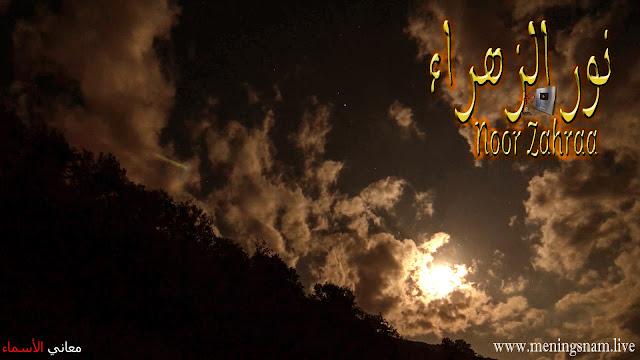 معنى اسم نور الزهراء وصفات حاملة هذا الإسم noor zahraa
