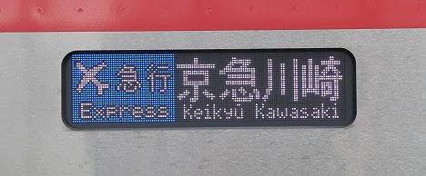京浜急行電鉄 エアポート急行 京急川崎行き4 都営5500形(2019.9踏切事故に伴う運行)