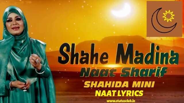 shahe-madina-naat-lyrics