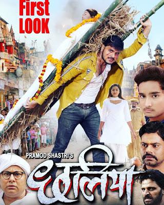 Chhaliya Bhojpuri Film 2019 - Arvind Akela Kallu Bhojpuri Film Download