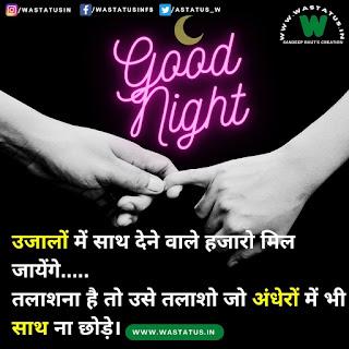 Good night quotes hindi गुड नाईट कोट्स हिंदी