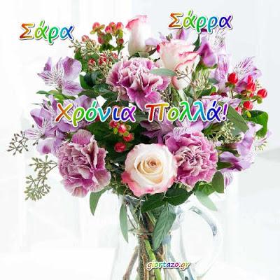 13 Ιουλίου 🌹🌹🌹 Σήμερα γιορτάζουν οι: Σάρα, Σάρρα, Ηλιόφωτος giortazo