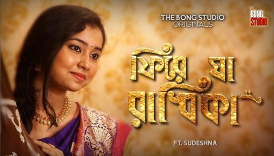 Phire Ja Radhika Lyrics by Sudeshna from The Bong Studio