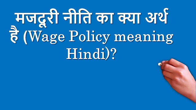 मजदूरी नीति का क्या अर्थ है (Wage Policy meaning Hindi) Image