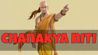 Chanakya Niti ~ चाणक्य निति अध्याय 5