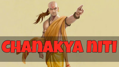 [Chanakya Niti] चाणक्य निति अध्याय एक