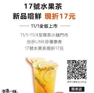 【菜單】喫茶小舖teashop/折價券/優惠券/coupon