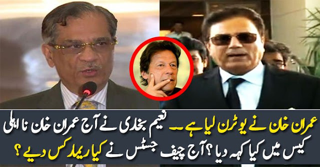 What Happened Today In Imran & Jahangir's Disqualification Case
