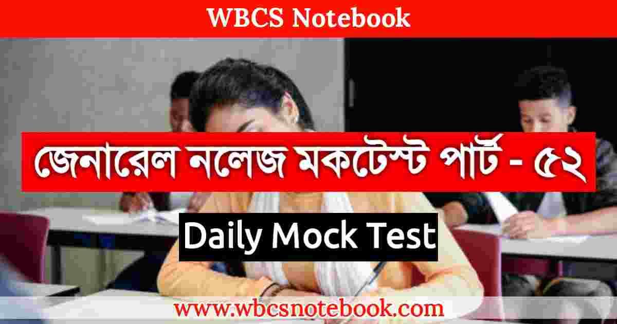 General Knowledge Mock Test Part - 53 in Bengali     জেনারেল নলেজ মকটেস্ট পার্ট -৫৩