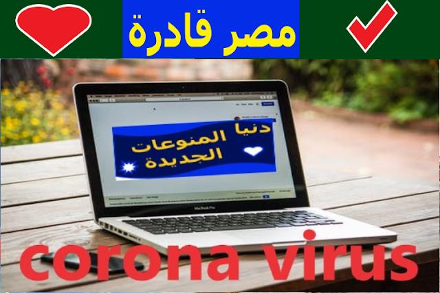مستشار الرئيس عبد الفتاح السيسى يُطمئن المواطنين ضد فيروس كورونا المستجد cofid-19