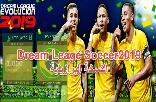 تحميل لعبة Dream League Soccer 19 مهكرة