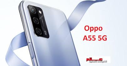 مواصفات و مميزات اوبو Oppo A55 5G
