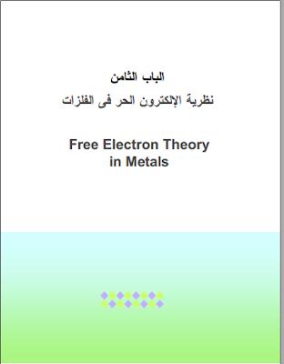 نظرية الالكترون الحر في الفلزات pdf| شرحها وتطبيقاتها