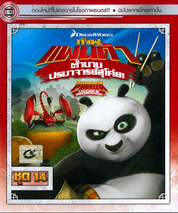 Kung Fu Panda: Legends Of Awesomeness  Vol.14 (2011) กังฟูแพนด้า ตำนานปรมาจารย์สุโค่ย! ชุด14
