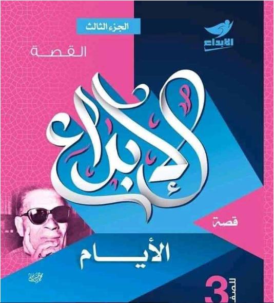 تحميل كتاب الابداع فى اللغة العربية pdf للصف الثالث الثانوى 2022 (الجزء الثالث)