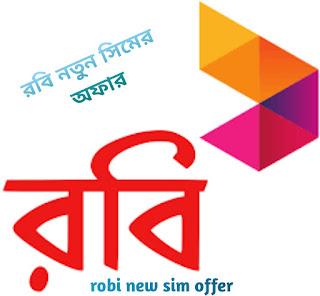 রবি নতুন সিমের অফার ২০২১   রবি নতুন সিমের ইন্টারনেট অফার   রবি নতুন সিমের মিনিট অফার   Robi new sim offer