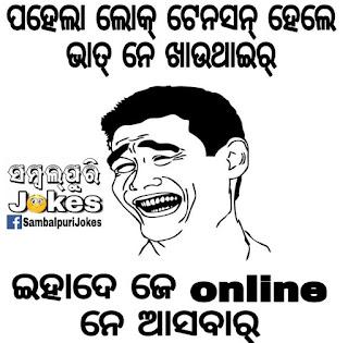 sambalpuri jokes in english