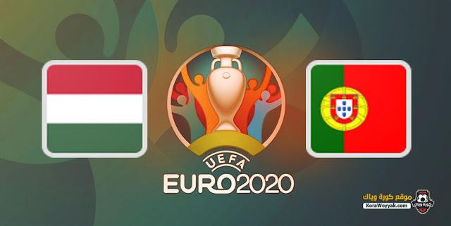 نتيجة مباراة المجر والبرتغال اليوم 15 يونيو 2021 في يورو 2020