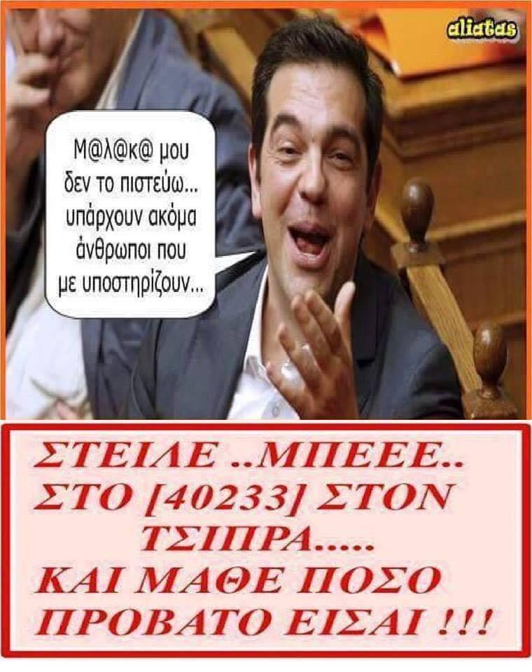 Πες μας τα όλα με μια φωτό... - Σελίδα 5 Tsipras%2Bbee
