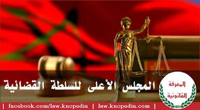 يسهر المجلس الأعلى للسلطة القضائية على تطبيق الضمانات الممنوحة للقضاة، استقلالهم وتعيينهم وترقيتهم