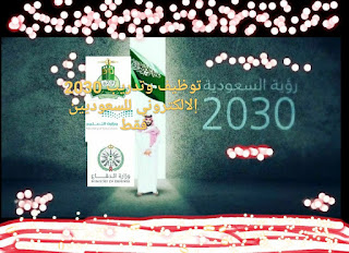 توظيف إلالكتروني للسعوديين