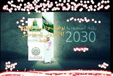 التوظيف الإلكتروني وتدريب لجميع الخريجين  ل ( 90 الف فرصة - 678 وظيفة - واكثر 500 فرصة وظيفية ) للجنسين لكافة التخصصات التعليمية والإدارية  للسعوديين فقط