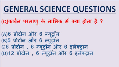 general science question in hindi,science objective question in hindi,