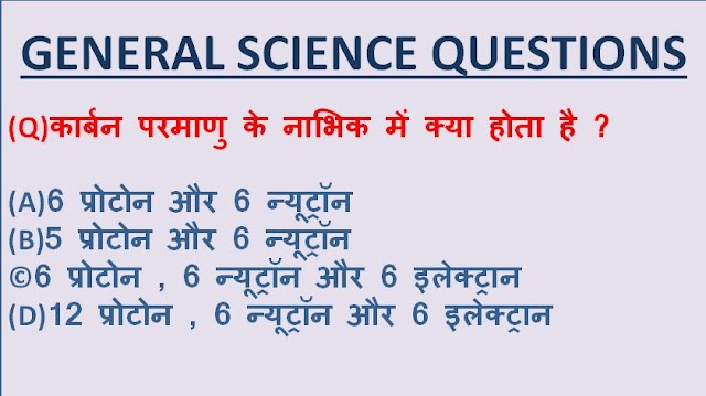 General Science Question In Hindi - Part -3