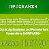 Ενημερωτική ημερίδα για το έργο AGRIFARM στο Δήμο Ζίτσας