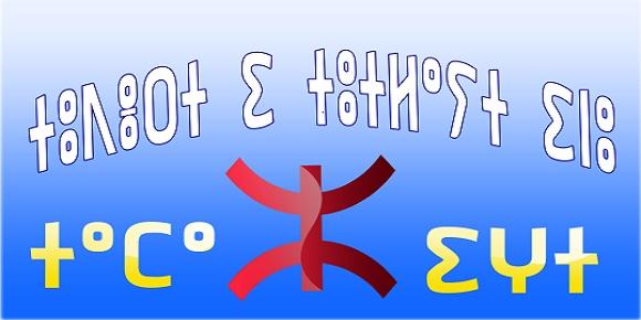 اللغة الامازيغية  تيفيناغ tamazight tifinagh