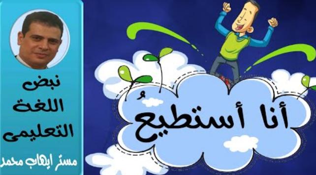فيديو شرح لدرس أنا استطيع - منهج العربي الجديد