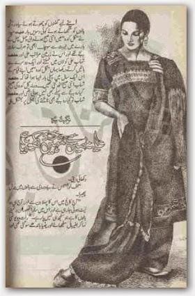 Alina main ne tumhen khud kho dia hai novel by Nighat Seema