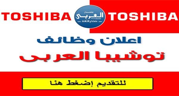 وظائف توشيبا العربى 2020 تقدم اليها على موقع وظائف دوت كوم