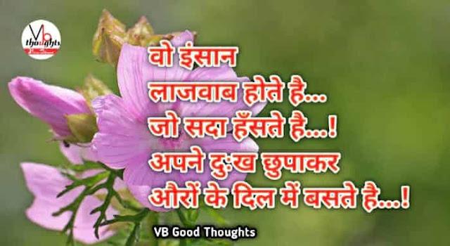 [ Best ] Hindi Suvichar - Good Thoughts In Hindi -  सुविचार - Suvichar With Images - hindi suvichar with images - suvichar photo - wo insan la jawab hote hai