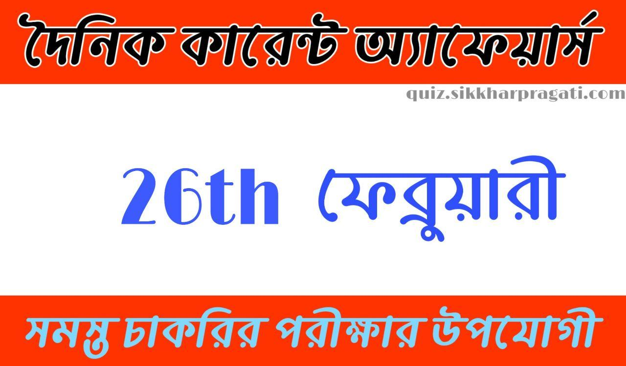 Current Affairs In Bengali and English 26th February