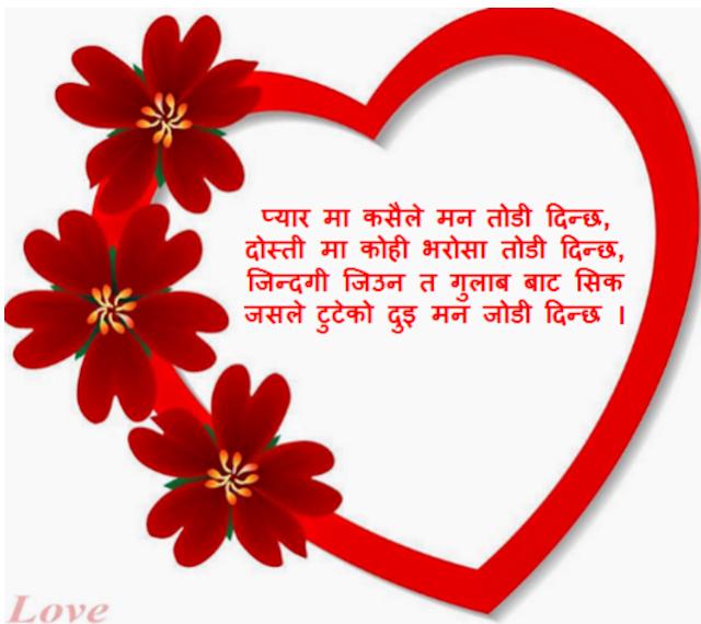 Nepali Love SMS