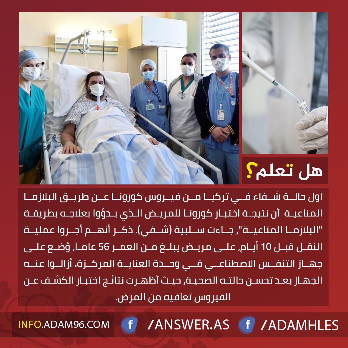 هل تعلم عن اول حالة شفاء من فيروس كورونا في تركيا عن طريق البلازما المناعية