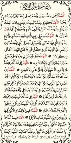 دعاء ختم القرآن برنامج القرآن الكريم