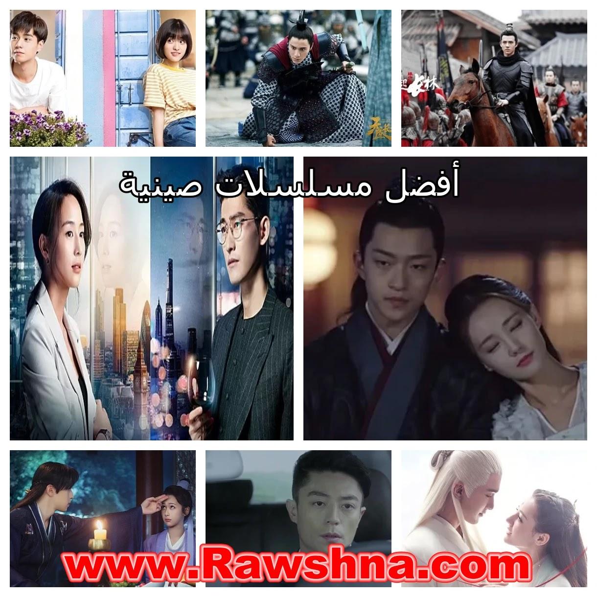 أفضل مسلسلات صينية على الإطلاق