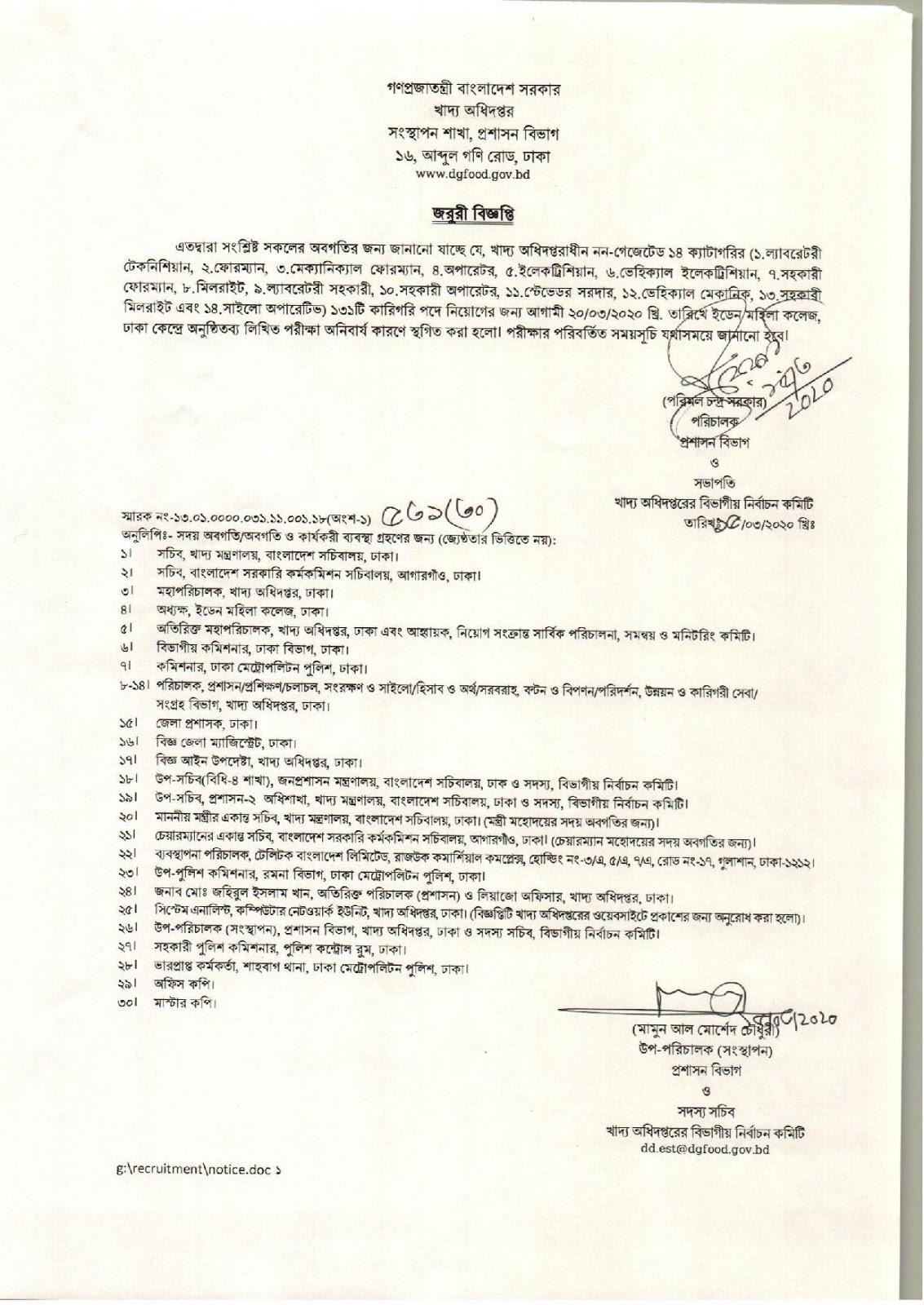 খাদ্য অধিদপ্তরের ২০ তারিখের পরীক্ষা অনিবার্য কারনে স্থগিত ঘোষণা || Dgfood Job Exam Notice