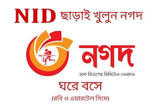 Nogod Account || NID Card ছাড়াই খুলুন নগদ অ্যাকাউন্ট
